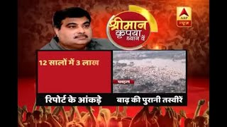 India is expected to lose 3 lakh 67 thousand crore because of natural disasters in the nex - ABPNEWSTV