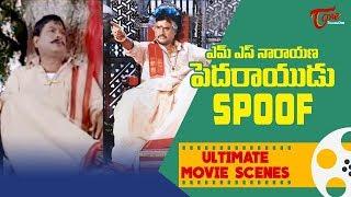 MS Narayana Peddarayudu Spoof | Telugu Comedy Videos | NavvulaTV - NAVVULATV