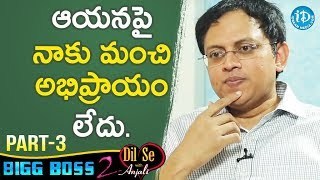 Bigg Boss 2 Contestant Babu Gogineni Exclusive Interview Part #3 || Dil Se With Anjali - IDREAMMOVIES