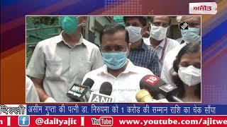 मुख्यमंत्री ने डॉक्टर असीम गुप्ता की पत्नी डा. निरुपमा को 1 करोड़ की सम्मान राशि का चेक सौंपा
