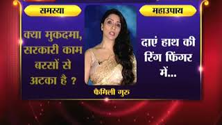 क्या मुकदमा, सरकारी काम बरसों से अटका है, तो जानें उपाय Family Guru में Jai Madaan के साथ - ITVNEWSINDIA