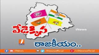 CM KCR To Announce Telangana Assembly Dissolution After Cabinet Meeting Tomorrow? | iNews - INEWS