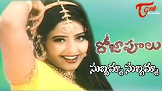 Roja Poolu Movie Songs | Subbamma Video Song | Sriram, Bhoomika Chawla - TELUGUONE
