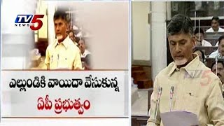 Chandrababu To Announce AP New Capital on Sep 4th : TV5 News - TV5NEWSCHANNEL