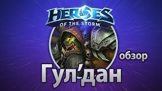 Heroes of the Storm — Гул'дан (обзор)