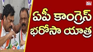 Congress Bharosa Yatra | AP Special Status In Anantapur | CVR News - CVRNEWSOFFICIAL