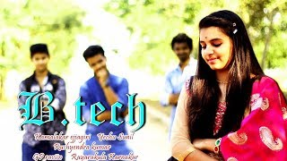 B.Tech film || Independent Film || Kamalakar Ejjagiri || POIC Films || 2017 || - YOUTUBE