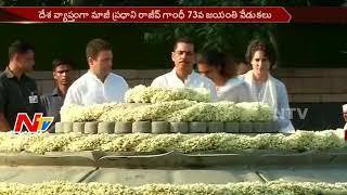 Rajiv Gandhi Birth Anniversary: Sonia Gandhi , Rahul Gandhi Pay Respects to Former PM || NTV - NTVTELUGUHD