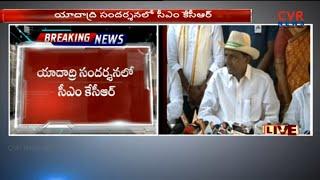 LIVE : CM KCR Press Meet on  Yadadri Temple Works   CVR News - CVRNEWSOFFICIAL
