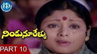 Nindu Noorellu Full Movie - Part 10 || Mohan Babu || Jayasudha || Chandra Mohan - IDREAMMOVIES