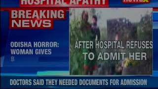 Odisha: Pregnant woman refused admission in government hospital, delivers baby near a drain - NEWSXLIVE