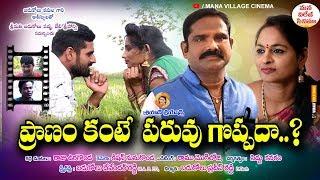 ప్రాణం కంటే పరువు గొప్పదా ..? Telugu Short Film Mana Village Cinema - YOUTUBE