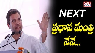 Rahul Gandhi says he will become Prime Minister of Congress Party 2019 | CVR News - CVRNEWSOFFICIAL