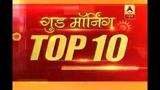 ABP TOP 10: WATCH ten major news of the day - ABPNEWSTV