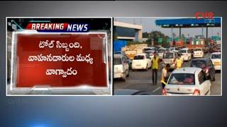 తెలంగాణ ప్రభుత్వ ఆదేశాలు పట్టించుకోని టోల్ ప్లాజా సిబ్బంది :Traffic jam at toll plaza| Sankranthi - CVRNEWSOFFICIAL