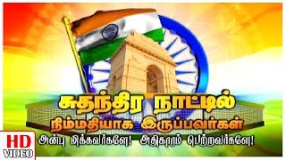 Love or Power ? Independence Day Special Leoni Pattimandram | Kalaignar TV