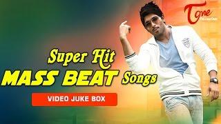 All time Super Hit Mass Beat Songs | Video JukeBox - TELUGUONE