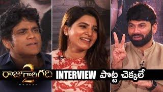 Raju Gari Gadhi 2 Team Special Interview | Super Fun | Nagarjuna | Samantha Akkineni | TFPC - TFPC