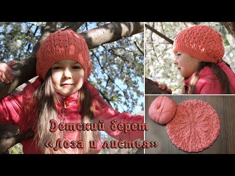 Детский берет спицами «Лоза и листья» | Childish knitting beret «Vine»