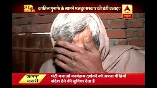 Ghanti Bajao: Sugar-mills' illegal, overloaded trolleys have killed many, Govt evades questions - ABPNEWSTV