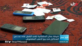 شرطة عمان السلطانية تلقي القبض على عدد من المحتالين في بيع الذهب المغشوش
