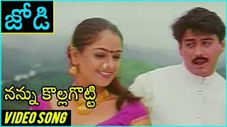 Jodi Movie Video Song Nannu Kollagotti | Simran | Prasanth | A. R. Rahman | Latest Telugu Songs - RAJSHRITELUGU