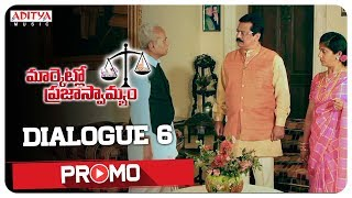 Marketlo Prajaswamyam Dialogue Promo #6 || R. Narayana Murthy, Madhavi - ADITYAMUSIC