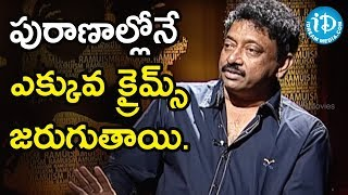 Director Ram Gopal Varma About Mythology | Ramuism 2nd Dose - IDREAMMOVIES