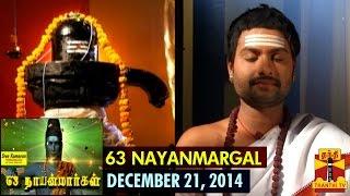 """63 Nayanmargal 21-12-2014 """"Poosalar nayanar Story"""" – Thanthi tv Show"""