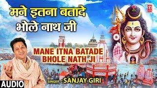 New Kanwar Bhajan I SANJAY GIRI I Mane Itna Batade Bhole Nath I I Full Audio Song - TSERIESBHAKTI