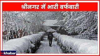 Winters 2019: श्रीनगर में भारी बर्फबारी की तस्वीर देखिए - ITVNEWSINDIA