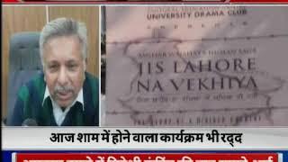 Aligarh Muslim University in controversy again | फिर विवादों में अलीगढ़ मुस्लिम यूनिवर्सिटी - ITVNEWSINDIA