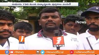 Maharaja Engineering College Student Distributes Book For Students In Vizianagaram | iNews - INEWS
