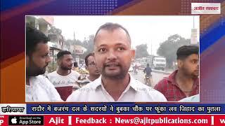video : रादौर में बजरंग दल के सदस्यों ने बुबका चौंक पर फूंका लव जिहाद का पुतला