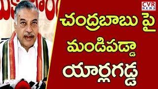 Yarlagadda Lakshmi Prasad Fires on AP CM Chandrababu Naidu | Visakhapatnam | CVR NEWS - CVRNEWSOFFICIAL