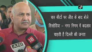 video : अगले साल MCD Elections में BJP का होगा सूपड़ा साफ - Sisodia