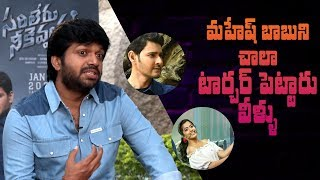 They subjected Mahesh Babu to torture: Anil Ravipudi || IndiaGlitz Telugu - IGTELUGU