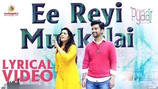 Ee Reyi Mukkalai Lyrical Video Song || Pyaar Telugu short film || Chetana Uttej || Sudhir Kumar - IGTELUGU