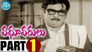Vadhu Varulu Movie Part 1 || Chandra Mohan, Giri Babu, Bharati || N D Vijayababu || Master Venu - IDREAMMOVIES