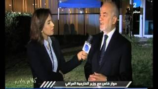بالفيديو..العراق ينصح مصر والمملكة بعدم التمادي في حرب اليمن