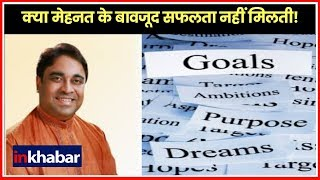 Astrology tips for success in life & business; Free janam kundali reading सफलता के ज्योतिष उपाय - ITVNEWSINDIA