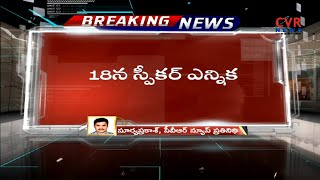 MIM MLA Mumtaz Ahmed Khan Elected As Telangana Protem speaker | CVR News - CVRNEWSOFFICIAL