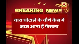 CBI court's pronouncement on 4th Fodder scam case involving Lalu Prasad Yadav likely to be - ABPNEWSTV