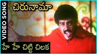 Chirunama Telugu Movie | Hey Hey Chitti Chilaka Full Song | Ajith | Jyothika - RAJSHRITELUGU