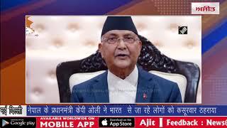 नेपाल के प्रधानमंत्री केपी ओली ने भारत  से जा रहे लोगों को कसूरवार ठहराया