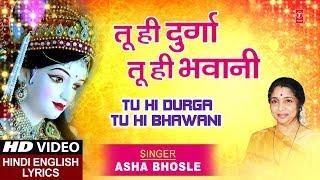 शुक्रवार Special देवी भजन I ASHA BHOSLE I Tu Hi Durga Tu Hi Bhawani I Maa Ki Mahima I Devi Bhajan - TSERIESBHAKTI