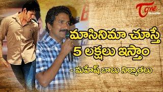 Watch Our Movie To Win 5 Lakhs - Anil Sunkara | #TeluguOne - TELUGUONE