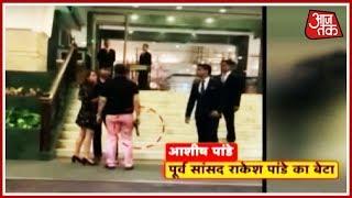 दिल्ली 5 स्टार होटल पिस्टल काण्ड: BSP के पूर्व सांसद के बेटे Ashish Pandey का नाम सामने आया - AAJTAKTV