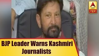 "J&K: BJP leader Lal Singh warns Kashmiri journalists of ""Shujaat-like incident"" - ABPNEWSTV"