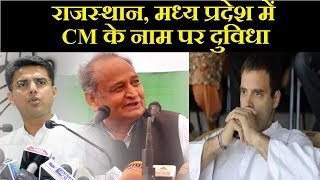 Congress चुनाव तो जीत गई, लेकिन राजस्थान, मध्य प्रदेश में CM के नाम पर दुविधा में Rahul Gandhi - ITVNEWSINDIA